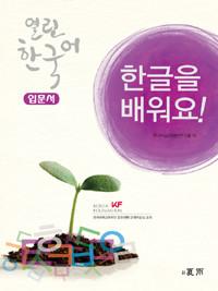 [열린 한국어] Opened Korean Basic (with Audio CD)
