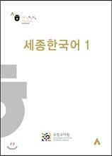 [세종 한국어] Sejong Korean 1 (with Audio CD)