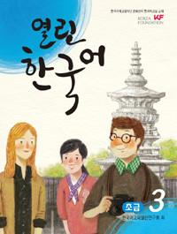 [열린 한국어] Opened Korean Elementary 3 (with Audio CD)