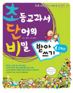 The Secret of Vocaburary in Elementary Textbook Level 2