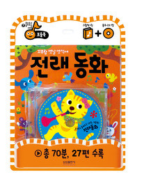 [Audio Book] 전래동화 - Orally Narrated Korean Fairy Tails with CD