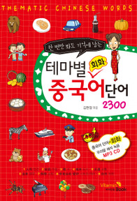 Theme Dialogue Voca 2300 Chinese Version (with MP3 CD)