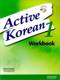 [SNU] Active Korean 1 Workbook (paperback + CD)