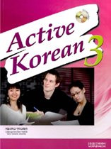 [SNU] Active Korean 3 (paperback + CD)