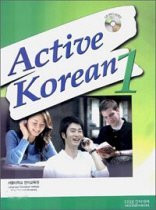 [SNU] Active Korean 1 (paperback + CD)