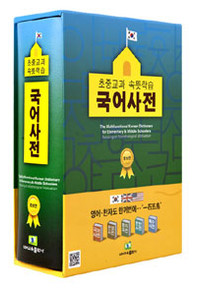 The  Sino-Korean Compound Dictionary for advanced users