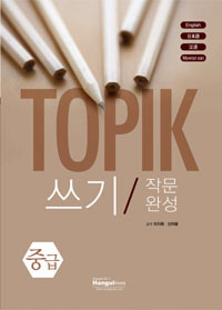 TOPIK 쓰기 작문완성 ( TOPIK writing intermediate level)