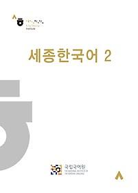 [세종 한국어] Sejong Korean 2 (with Audio CD)