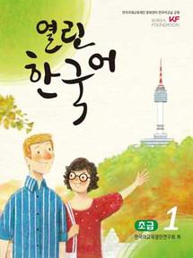 [열린 한국어] Opened Korean Elementary 1 (with Audio CD)