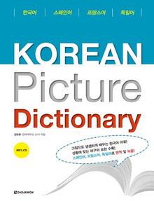 KOREAN Picture Dictionary Spanish/French/German