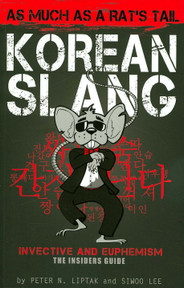 Korean slang - As much as a rat's tail (쥐꼬리만큼 한국 비속어) 2nd Edition