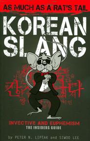 Korean slang - As much as a rat's tail (쥐꼬리만큼 한국 비속어) 2nd Edition