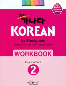 New 가나다 (Ganada) workbook intermediate level 2