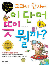 What is the meaning of the Hanja word in the textbook?