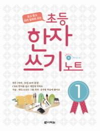 [초등한자쓰기노트] Hanja writing Note 1-6 SET