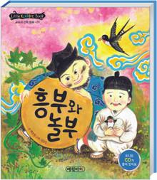 [한국전래동화]  Korean Traditional Story with Audio CD 1-5