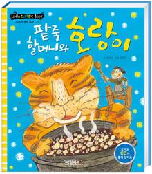 [한국전래동화]  Korean Traditional Story with Audio CD 11-15