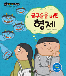 [한국전래동화]  Korean Traditional Story with Audio CD 16-20