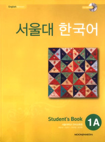 [SNU] 서울대 한국어 1A Student Book  (with CD-ROM)