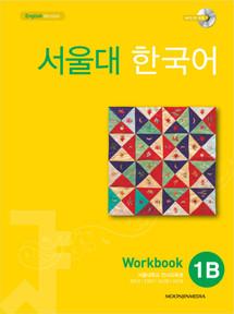 [SNU] 서울대 한국어 1B Workbook