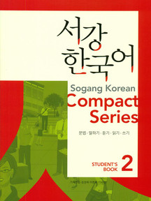 [서강 한국어] Sogang Korean Compact Series 2