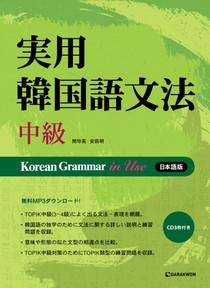 実用韓国語文法_中級_日本語版 Korean Grammar in Use Intermediate (Japanese)