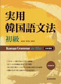 実用韓国語文法_初級_日本語版 Korean Grammar in Use Beginning (Japanese)
