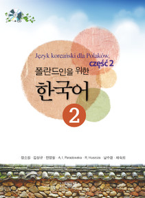 Korean for Polish people 2