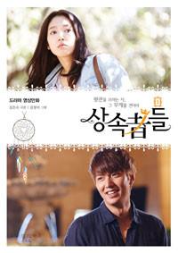 [Drama Photo Comic] 상속자들 / Heirs 1