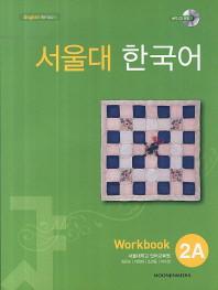 [SNU] 서울대 한국어 2A Workbook