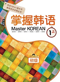 Master Korean 1-1 Basic (Chinese)