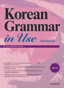 Korean Grammar in Use_Advanced (English)