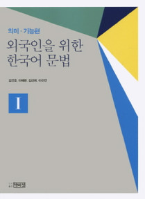 Korean grammar for foreigners 1 (Meaning and function)