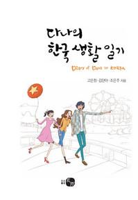 [다나의 한국 생활 일기] Dana's Korean life diary