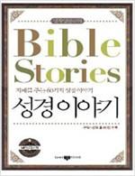 [영한대역]KR-EN Bilingual Book - Bible Stories(성경 이야기)