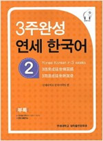 [3주 완성 연세 한국어] 3 Week Completion Yonsei Korean 2