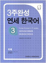 [3주 완성 연세 한국어] 3 Week Completion Yonsei Korean 3