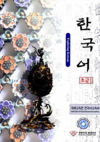 [경희대] 한국어 초급1 (Exploring Korean Beginner's Book 1)