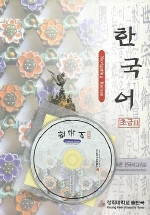 [경희대] 한국어 초급2 (Exploring Korean Beginner's Book 2)