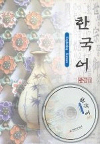 [경희대] 한국어 중급2 (Exploring Korean Intermediate Book 2)