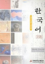 [경희대] 한국어 고급1 (Exploring Korean Advanced Book 1)