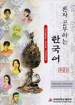 [경희대] 혼자 공부하는 한국어 초급2 (Exploring Korean Workbook Beginner's Book 2)