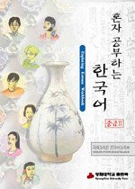 [경희대] 혼자 공부하는 한국어 중급 2 (Exploring Korean Workbook Intermediate Book 2)