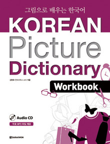 KOREAN Picture Dictionary Work Book