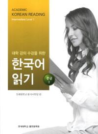 Academic Korean Reading 대학 강의 수강을 위한 한국어 읽기