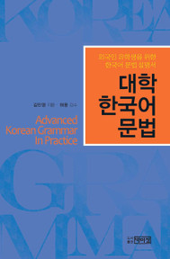 Advanced Korean Grammar in Practice - 대학 한국어 문법