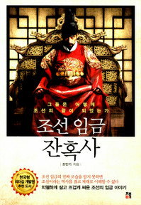 The Cruel History of Cho-sun King - 조선 임금 잔혹사