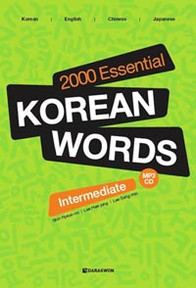 2000 Essential Korean Words for Intermediate