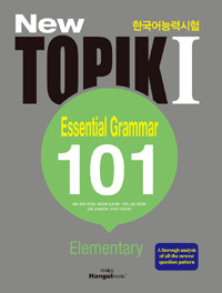 TOPIK 1 Essential grammar 101