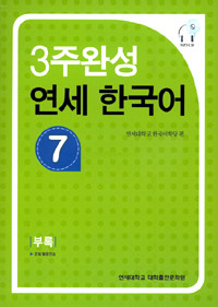 [3주 완성 연세 한국어] 3 Week Completion Yonsei Korean 7